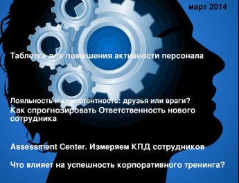 Обложка Компетенции март 2014
