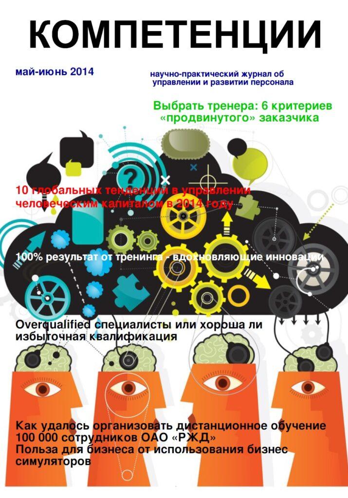 Обложка май-июнь 2014