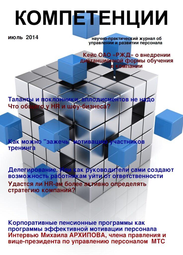 Обложка Компетенции июль 2014