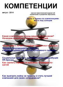 Обложка 2 август 2014