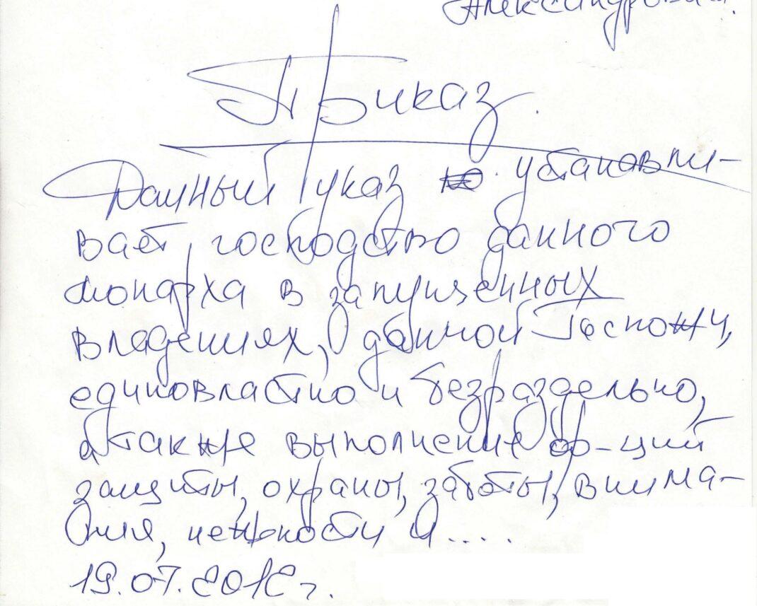 Быстрый и легкий способ выявить конфликтного сотрудника по его почерку