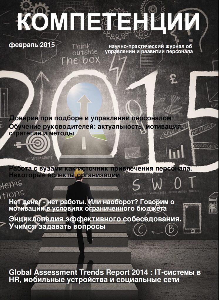 «Компетенции» февраль 2015