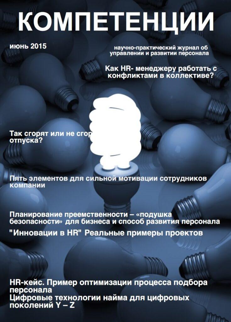 Oblozhka Kompetencii june 2015