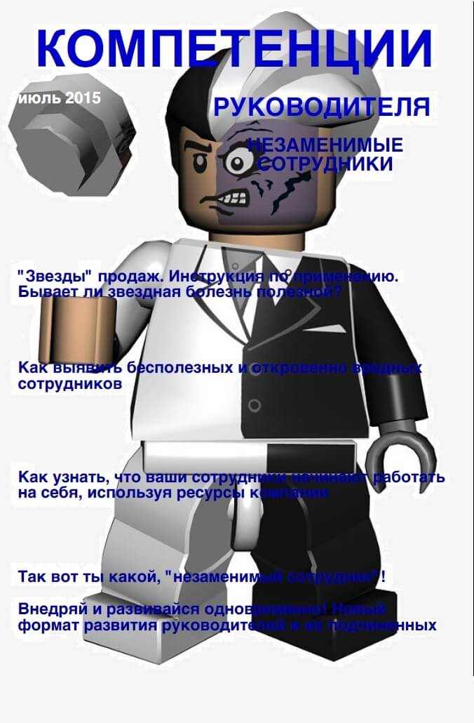 «Компетенции руководителя» июль 2015
