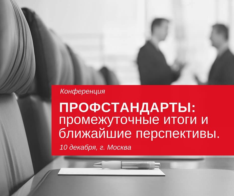 profissionalinaye_standarty