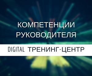 kompetencii_rukovoditelya