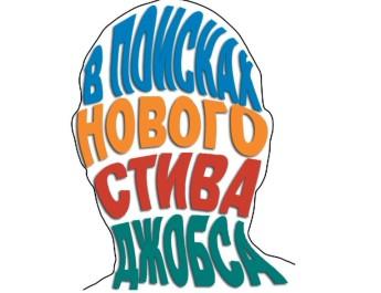 kak_nanat_tvorcheskih_sotrudnikov