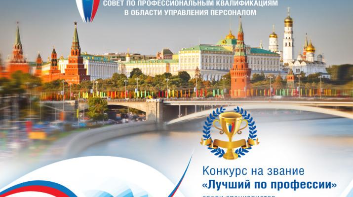 HRSovet2016_Konkurs_ImgZastavka (1)