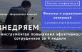 """Бизнес-конференция """"Финансы и управление компанией в условиях новой реальности"""" пройдет в режиме онлайн"""