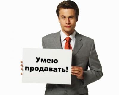 torgovyi_predstavitel