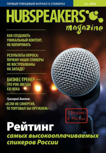 HUBSpeakers Magazine