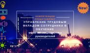 Опрос КОМПЕТЕНЦИЙ : трудовой вклад в обучение и эффективность компании