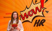 Итоги  премии WOW!HR 2017