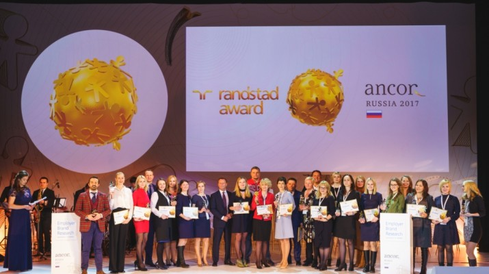 премии Randstad Award 2017