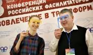 Итоги Восьмой конференции российских фасилитаторов «Вовлечение в трансформацию»