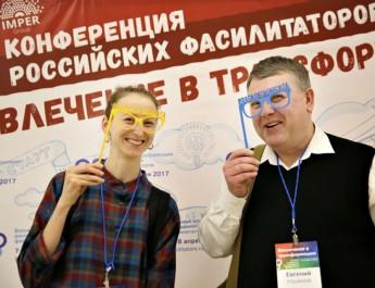 facilitators.ru2017day1-1148237