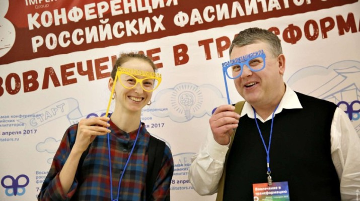 facilitators.ru2017day1-1148237