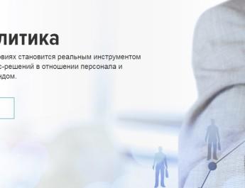 сервис автоматизированной HR-аналитики для работодателей.