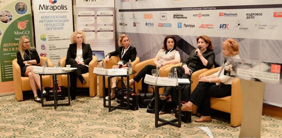 Конференция  «Управление массовым и линейным персоналом — 2017»