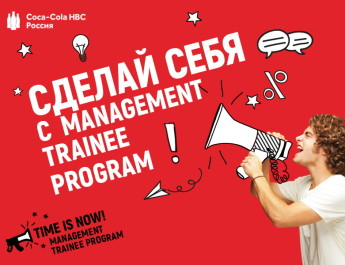 Management-Trainee-Program_2