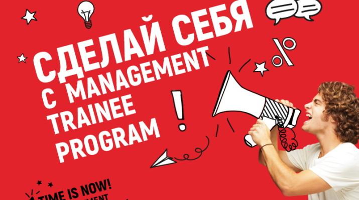 Management-Trainee-Program_2