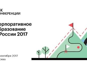 Ежегодная конференция РБК Корпоративное образование в России 2017