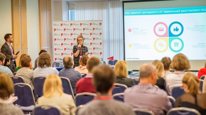 форума «HR в цифрах-2017