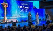 Итоги и победители «Премии HR-бренд 2017»