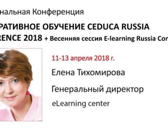 Елена Тихомирова о трендах e-learning