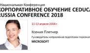 Ксения Плетнер: о настоящем и будущем корпоративного обучения