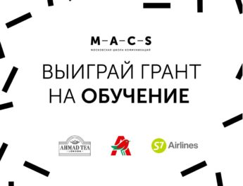 MACS_гранты