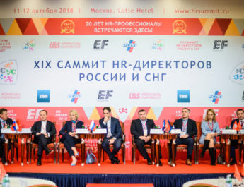 Саммит HR-директоров