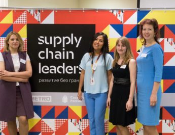 Supply Chain Leaders. Развитие без границ!»