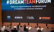 Итоги конференции  #DreamTeamForum
