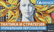 Тактика и стратегия управления персоналом 2020  VII Всероссийский форум профессионалов сферы HR