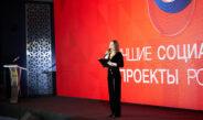 Объявлены результаты «ТОП Лучших социальных проектов России 2020!»
