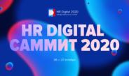 Международный саммит HR Digital 2020 в цифровом формате