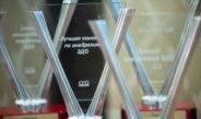 Итоги Конкурса систем электронного документооборота «Лучший ЭДО России и СНГ — 2020»
