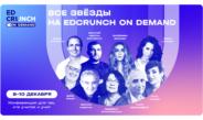 Интересные новости глобальной образовательной конференции EDCRUNCH ON DEMAND