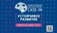 Чемпионат «CASE-IN» — сезон 2021 года посвящен теме «Устойчивого развития» России