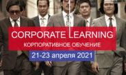 Международная конференция  CORPORATE LEARNING  2021