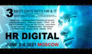 Международная конференция HR DIGITAL 2021
