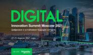 «Цифровое и устойчивое будущее сегодня» Schneider Electric Innovation Summit Moscow 2021