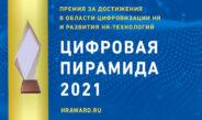 Открыт прием заявок. Премия за достижения в области развития HR-технологий «Цифровая пирамида – 2021»