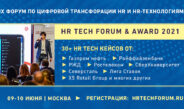 IXФорум по цифровой трансформации HR и HR-технологиям «HR Tech Forum & Award 2021»