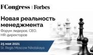 Forbes Congress — 2021. Новая реальность менеджмента.  Форум лидеров, CEO, HR-директоров