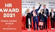 14-15 октября встречаемся с ТОП HRD на XXII Саммите HR-Директоров России и СНГ, чтобы обсудить все самые актуальные HR-проекты и трансформацию организаций в 2021 году.