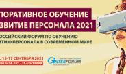 IV Всероссийский HR форум по обучению и развитию персонала в современном мире