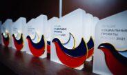 Итоги Церемонии награждения лауреатов девятой ежегодной программы «Лучшие социальные проекты России»