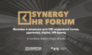 На Synergy HR Forum расскажут, как эффективно работать с человеческим капиталом